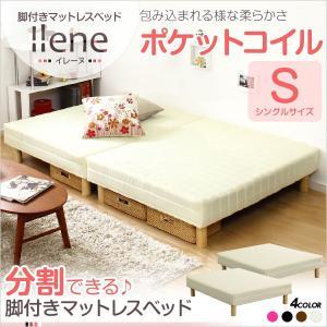 脚付き【-Ilene-イレーヌ】(ポケットコイル・シングル用)移動がラクな分割式タイプ! otukai-st