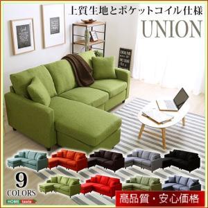 選べる7カラー!ポケットコイル入りコーナーソファー【Union-ユニオン-】|otukai-st