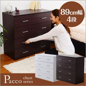 シンプルモダンチェスト【-Pacco-パッコ】(89cm幅タイプ) otukai-st