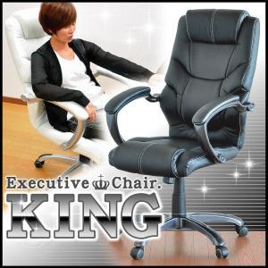 エグゼクティブオフィスチェア 【King -キング-】|otukai-st