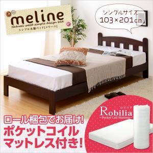 シンプル木製ベッド【Meline-メリーニ-】シングル(ロール梱包のポケットコイルマットレス付き) otukai-st