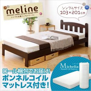 シンプル木製ベッド【Meline-メリーニ-】シングル(ロール梱包のボンネルコイルマットレス付き) otukai-st