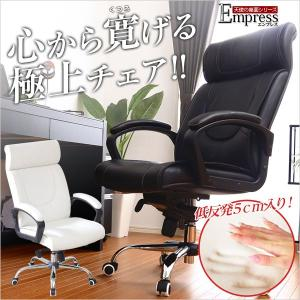 スマートロッキング仕様!オフィスチェア【-Empress-エンプレス(天使の座面シリーズ)】|otukai-st