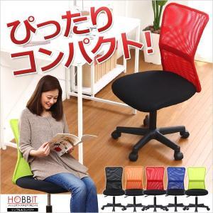 シンプル&コンパクトなメッシュオフィスチェア【-Hobbit-ホビット】(パソコンチェア・OAチェア)|otukai-st