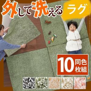 ラグ 洗える ユニットラグ 〔ピース〕 90x90cm 同色10枚セット 厚手|otukai-st