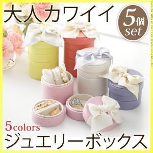 アクセサリーボックス 収納 スタッキングラウンドジュエリーケース 〔キャンディ〕 5色セット 可愛い otukai-st