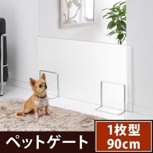 ペット用品 ペット ゲート 1枚型 90cm 柵 フェンス 仕切り|otukai-st