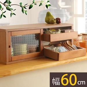 キッチン スパイスラック 引出し付き 引戸 収納庫 アン W60 カウンターラック 上置き 両面開き 調味料|otukai-st
