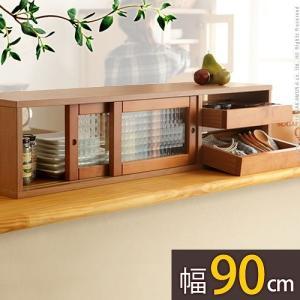 キッチン スパイスラック 引出し付き 引戸 収納庫 アン W90 カウンターラック 上置き 両面開き 調味料|otukai-st