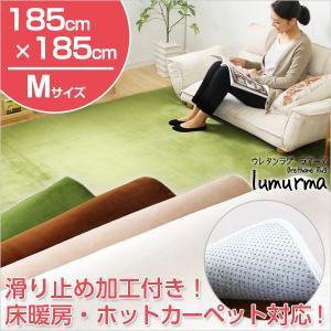 (185×185cm)マイクロファイバーウレタンラグ【Lumurma-ラマーマ-(Mサイズ)】|otukai-st