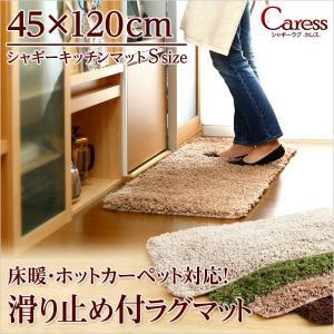 (45×120cm)マイクロファイバーシャギーキッチンマット【Caress-カレス-(Sサイズ)】|otukai-st