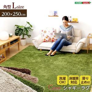 (200×250cm)マイクロファイバーシャギーラグマット【Caress-カレス-(Lサイズ)】|otukai-st