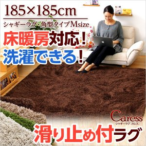 (185×185cm)マイクロファイバーシャギーラグマット【Caress-カレス-(Mサイズ)】|otukai-st