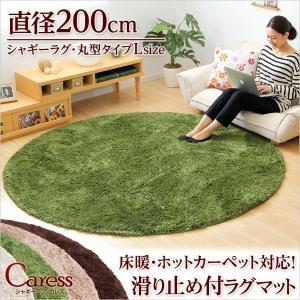 (円形・直径200cm)マイクロファイバーシャギーラグマット【Caress-カレス-(Lサイズ)】|otukai-st