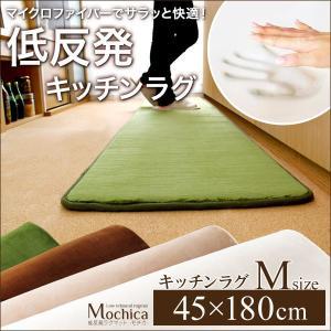 (45×180cm)低反発マイクロファイバーキッチンマット【Mochica-モチカ-(Mサイズ)】|otukai-st