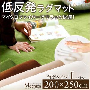 (200×250cm)低反発マイクロファイバーラグマット【Mochica-モチカ-(Lサイズ)】|otukai-st