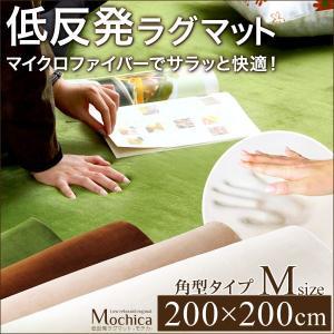 (200×200cm)低反発マイクロファイバーラグマット【Mochica-モチカ-(Mサイズ)】|otukai-st