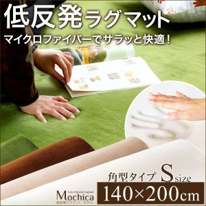 (140×200cm)低反発マイクロファイバーラグマット【Mochica-モチカ-(Sサイズ)】|otukai-st