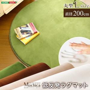 (円形・直径200cm)低反発マイクロファイバーラグマット【Mochica-モチカ-(Lサイズ)】|otukai-st
