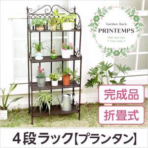 プランタン 4段ラック【プランタンシリーズ-PRINTEMPS】(4段 フラワースタンド アンティーク)|otukai-st