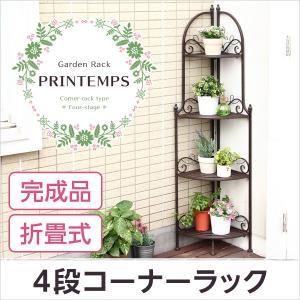 プランタン 4段コーナーラック【プランタンシリーズ-PRINTEMPS】(コーナーラック フラワースタンド アンティーク)|otukai-st