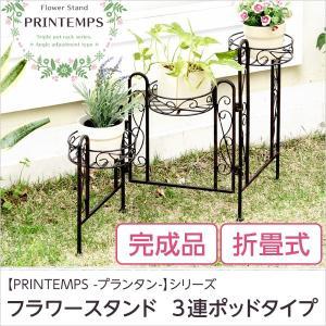 フラワースタンド3連ポット【プランタンシリーズ-PRINTEMPS】(3連 フラワースタンド アンティーク)|otukai-st