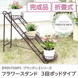 フラワースタンドポット3段【プランタンシリーズ-PRINTEMPS】(フラワースタンド アンティーク)|otukai-st