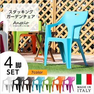 ガーデンデザインチェア4脚セット【アンジェロ -ANGELO-】(ガーデン イス 4脚)|otukai-st