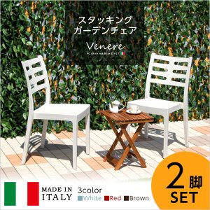 ガーデンデザインチェア2脚セット【ヴェーネレ -VENERE-】(ガーデン イス 2脚)|otukai-st