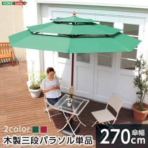 三段パラソル  270cm【ラプソディー-RHAPSODY-】(パラソル 3段 270cm)|otukai-st
