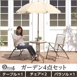ガーデン4点セット【ORTO4-オルト4-】(ガーデン 4点セット)|otukai-st