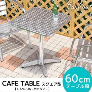 ガーデンアルミテーブル【カメリア -CAMELIA-】(ガーデン 四角 テーブル 60幅)|otukai-st