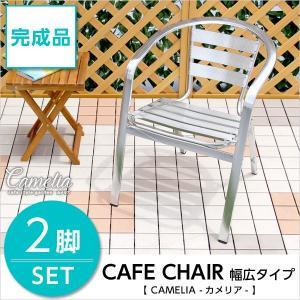 ガーデンアルミチェア幅広【カメリア -CAMELIA-】2脚セット(ガーデン イス 2脚 ワイド)|otukai-st