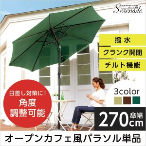 オープンカフェ風パラソル 270cm【セレナード-SERENADO-】パラソル 撥水 アルミ|otukai-st