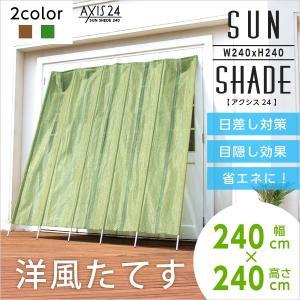 洋風たてす 幅240x高さ240cm【アクシス 24-AXIS 24-】(たてす すだれ 240幅)|otukai-st