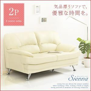 ボリュームソファ2P【Sienna-シエナ-】(ボリューム感 高級感 デザイン 2人掛け)|otukai-st