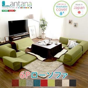 カバーリングコーナーローソファセット【Lantana-ランタナ-】(カバーリング コーナー ロー 2セット)|otukai-st