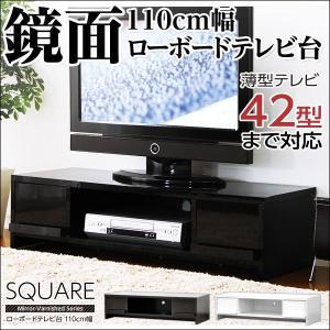 鏡面テレビ台【スクエア】110cm幅 otukai-st
