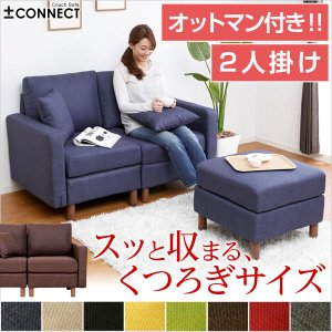 カスタマイズソファ【-Connect-コネクト】(2人掛け+オットマンタイプ) otukai-st