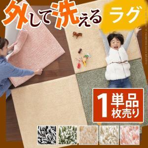 ラグ 洗える ユニットラグ 〔ピース〕 90x90cm 厚手|otukai-st