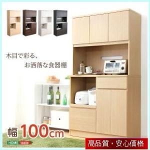 完成品食器棚【Wiora-ヴィオラ-】(キッチン収納・100cm幅)|otukai-st