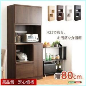 完成品食器棚【Wiora-ヴィオラ-】(キッチン収納・80cm幅)|otukai-st
