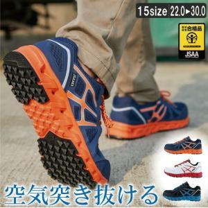 こんな作業靴欲しかった! 靴底から空気が突き抜ける、ムレ軽減作業靴!  22cmから30cmまで幅広...