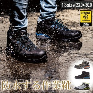 もう、水溜まり・突然の雨も怖くない! 防水機能を搭載した作業靴登場!  デザインもスニーカー風でオシ...