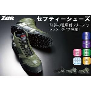 スタイリッシュな機能とデザイン!       履き心地の良い作業靴登場!    足場の悪い現場でも安...