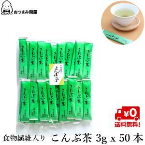 送料無料 日本茶 コンブチャ こんぶ茶 昆布茶 スティック 食物繊維入りこんぶ茶 150g x 1袋...