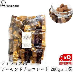 チョコレート バレンタイン 2020 個包装 義理チョコ 送料無料 スイーツ 洋菓子 ティラミスチョ...