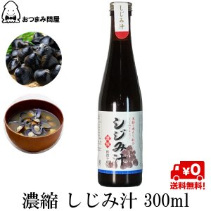 しじみ シジミエキス 濃縮しじみ汁 濃縮 しじ...の関連商品3