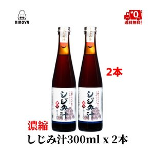 しじみ シジミエキス 濃縮しじみ汁 濃縮 しじ...の関連商品6