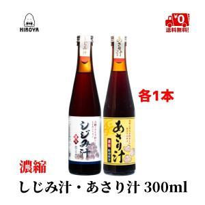 しじみ汁 濃縮 あさり汁 濃縮 300ml x...の関連商品4